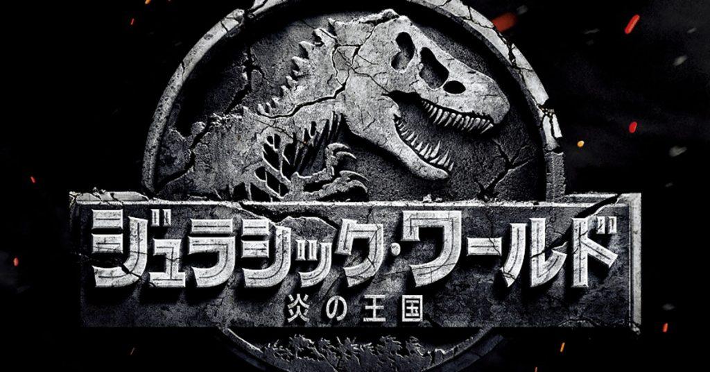 予告解禁!「ジュラシック」シリーズ最新作、日本公開は18年7月に