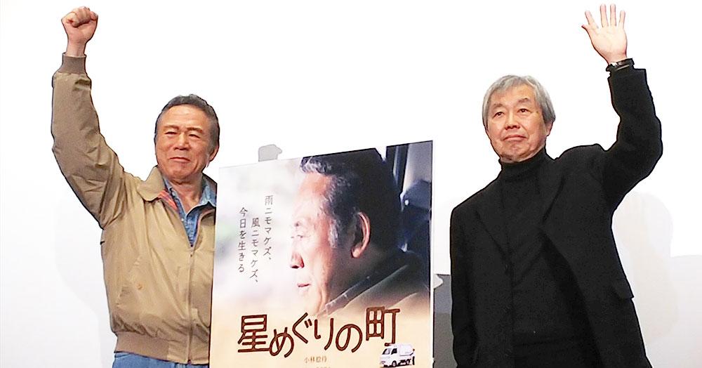 小林稔侍、初主演映画公開に「本当に嬉しい!」