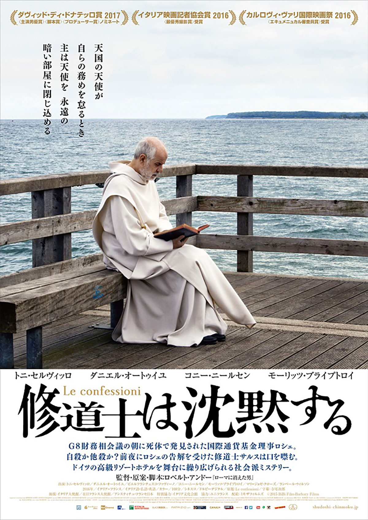修道士は沈黙する ポスター